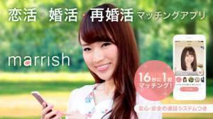 iPhone、iPadアプリ「マリッシュ-婚活・恋活・再婚マッチングアプリ-marrish」のスクリーンショット 1枚目