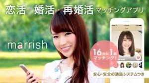 iPhone、iPadアプリ「マリッシュ-婚活・再婚 マッチングアプリ-marrish」のスクリーンショット 1枚目