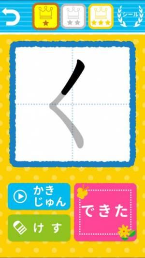 iPhone、iPadアプリ「学研の幼児ワーク ひらがな・カタカナ~もじ判定つき~」のスクリーンショット 3枚目