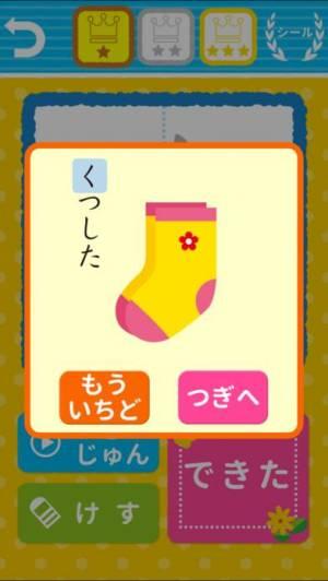 iPhone、iPadアプリ「学研の幼児ワーク ひらがな・カタカナ~もじ判定つき~」のスクリーンショット 5枚目