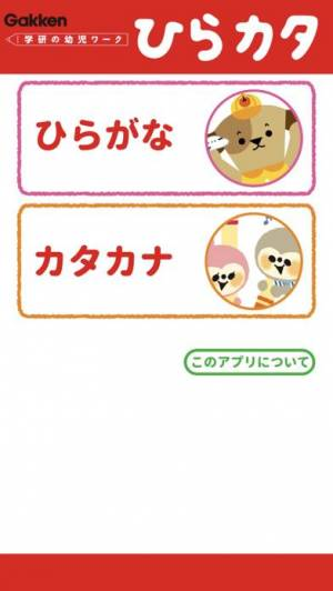 iPhone、iPadアプリ「学研の幼児ワーク ひらがな・カタカナ~もじ判定つき~」のスクリーンショット 1枚目