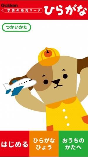 iPhone、iPadアプリ「学研の幼児ワーク ひらがな・カタカナ~もじ判定つき~」のスクリーンショット 2枚目