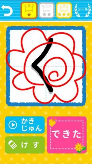 iPhone、iPadアプリ「学研の幼児ワーク ひらがな・カタカナ~もじ判定つき~」のスクリーンショット 4枚目
