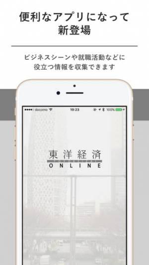 iPhone、iPadアプリ「東洋経済オンライン - 経済ニュースの新基準」のスクリーンショット 3枚目
