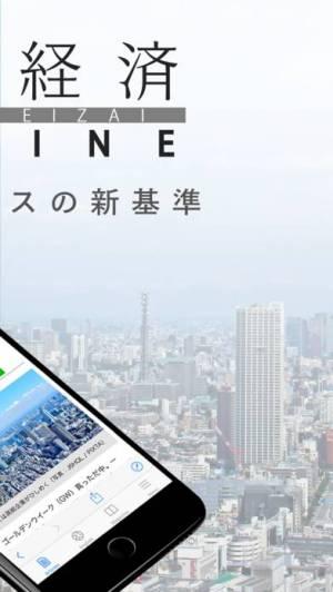 iPhone、iPadアプリ「東洋経済オンライン - 経済ニュースの新基準」のスクリーンショット 2枚目