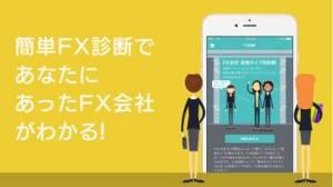 iPhone、iPadアプリ「はじめてのFX -デモトレード(バーチャルトレード)対応」のスクリーンショット 3枚目