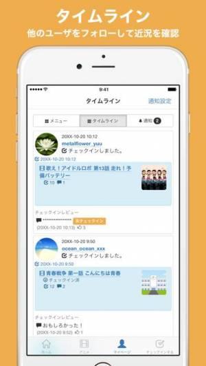 iPhone、iPadアプリ「Aniport : アニメの視聴記録を管理」のスクリーンショット 4枚目