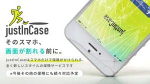 iPhone、iPadアプリ「スマホの画面割れ保険アプリ」のスクリーンショット 1枚目