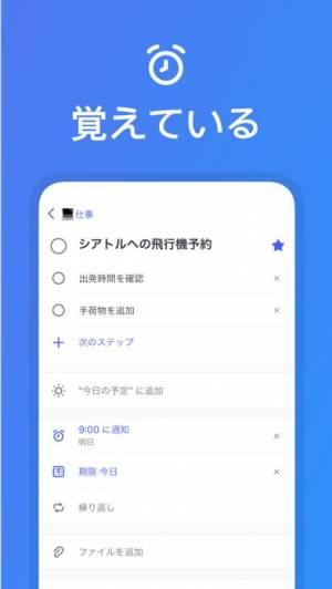 iPhone、iPadアプリ「Microsoft To-Do」のスクリーンショット 3枚目