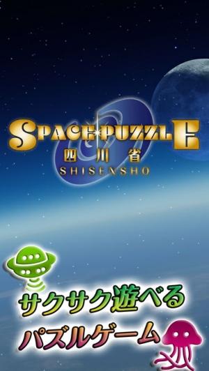 iPhone、iPadアプリ「スペースパズル四川省」のスクリーンショット 1枚目