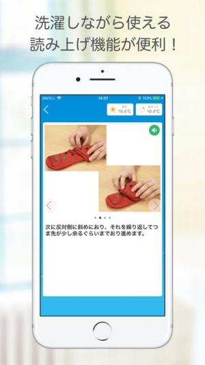 iPhone、iPadアプリ「洗濯だより - 洗濯をお手伝い -」のスクリーンショット 5枚目