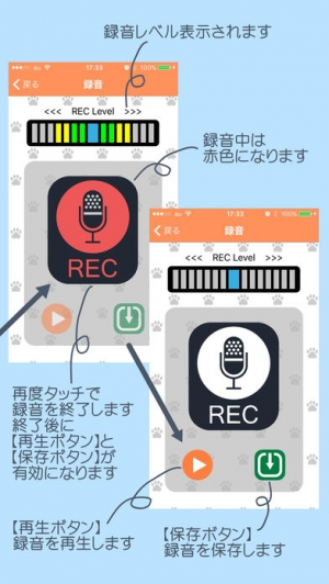 iPhone、iPadアプリ「OTOCAM(音カム)」のスクリーンショット 3枚目