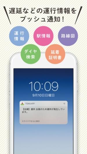iPhone、iPadアプリ「阪急沿線ナビ TOKKアプリ」のスクリーンショット 3枚目