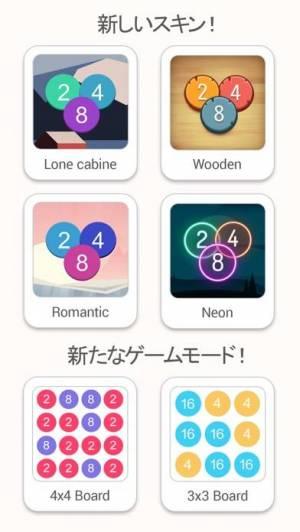 iPhone、iPadアプリ「2フォー2」のスクリーンショット 5枚目
