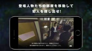 iPhone、iPadアプリ「日テレ『ゴースト刑事 日照荘殺人事件』 - 世界初パラレル<VRドラマ>」のスクリーンショット 2枚目