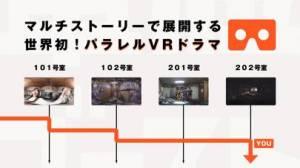 iPhone、iPadアプリ「日テレ『ゴースト刑事 日照荘殺人事件』 - 世界初パラレル<VRドラマ>」のスクリーンショット 1枚目