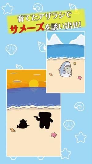 iPhone、iPadアプリ「サメーズ」のスクリーンショット 4枚目
