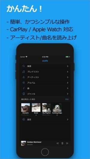 iPhone、iPadアプリ「scylla - ハイレゾ音楽プレイヤー」のスクリーンショット 2枚目