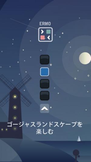 iPhone、iPadアプリ「ERMO」のスクリーンショット 4枚目