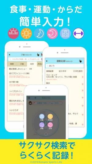 iPhone、iPadアプリ「カロリDiet:カロリー計算&ダイエット記録サポートアプリ」のスクリーンショット 2枚目