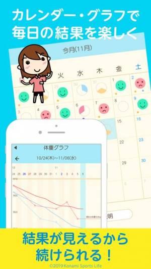 iPhone、iPadアプリ「カロリDiet:カロリー計算&ダイエット記録サポートアプリ」のスクリーンショット 4枚目