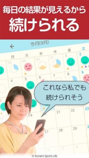 iPhone、iPadアプリ「カロリDiet:カロリー計算&ダイエット記録サポートアプリ」のスクリーンショット 3枚目
