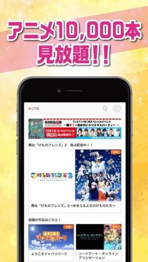 iPhone、iPadアプリ「あにてれ」のスクリーンショット 1枚目