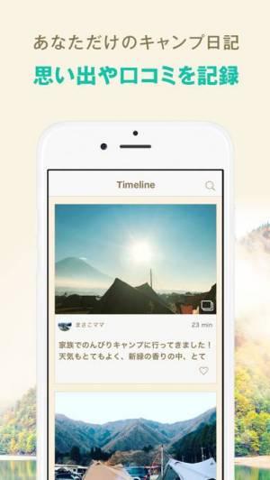 iPhone、iPadアプリ「キャンプ情報なら、hinata〜きっとそとが好きになる〜」のスクリーンショット 3枚目