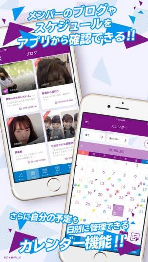 iPhone、iPadアプリ「【公式】乃木坂46〜always with you〜」のスクリーンショット 2枚目