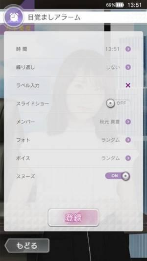 iPhone、iPadアプリ「【公式】いつも乃木坂46」のスクリーンショット 3枚目