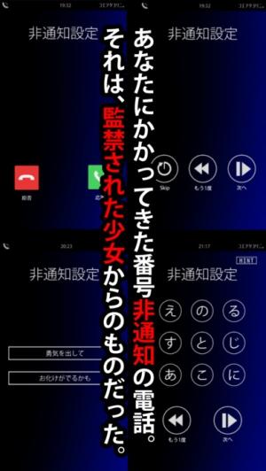 iPhone、iPadアプリ「脱出ゲーム コエヲタヨリニ。」のスクリーンショット 2枚目