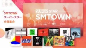 iPhone、iPadアプリ「SUPERSTAR SMTOWN」のスクリーンショット 2枚目