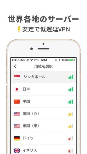 iPhone、iPadアプリ「GenieVPN - 世界をつなぐ」のスクリーンショット 1枚目