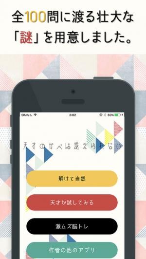iPhone、iPadアプリ「天才の壁は越えられない - 脳トレ謎解きIQクイズアプリ」のスクリーンショット 2枚目