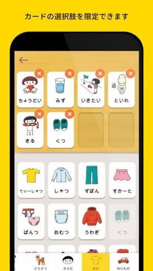 iPhone、iPadアプリ「えこみゅ」のスクリーンショット 5枚目