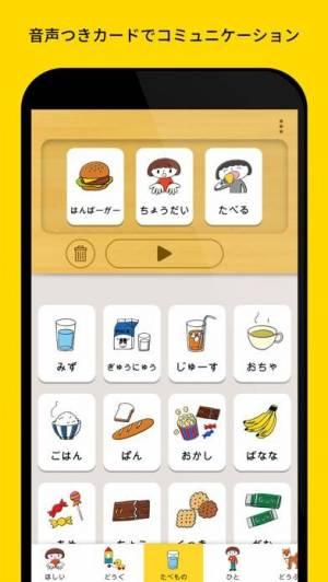 iPhone、iPadアプリ「えこみゅ」のスクリーンショット 1枚目