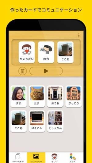 iPhone、iPadアプリ「えこみゅ」のスクリーンショット 4枚目