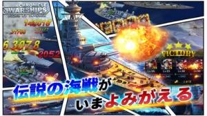 iPhone、iPadアプリ「クロニクル オブ ウォーシップス - 大戦艦 & 海戦ゲーム」のスクリーンショット 4枚目