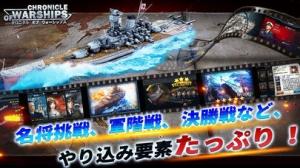 iPhone、iPadアプリ「クロニクル オブ ウォーシップス - 大戦艦 & 海戦ゲーム」のスクリーンショット 5枚目