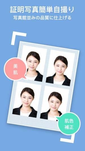 iPhone、iPadアプリ「証明写真BOX~プロ並みの履歴書写真をかんたん自撮り」のスクリーンショット 1枚目
