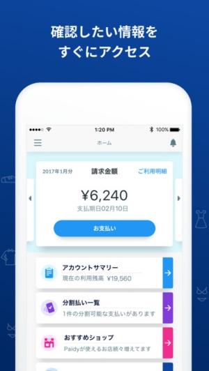 iPhone、iPadアプリ「Paidy」のスクリーンショット 4枚目