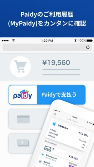 iPhone、iPadアプリ「Paidy」のスクリーンショット 3枚目