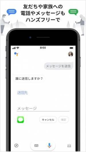 iPhone、iPadアプリ「Google アシスタント」のスクリーンショット 3枚目