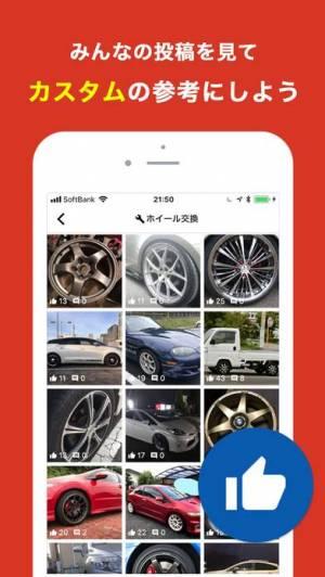 iPhone、iPadアプリ「CARTUNE」のスクリーンショット 5枚目