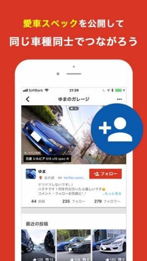 iPhone、iPadアプリ「CARTUNE」のスクリーンショット 4枚目