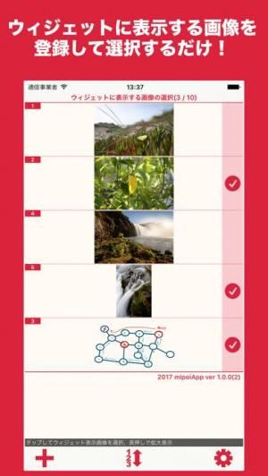iPhone、iPadアプリ「ナガラ画像ビューアウィジェット」のスクリーンショット 4枚目