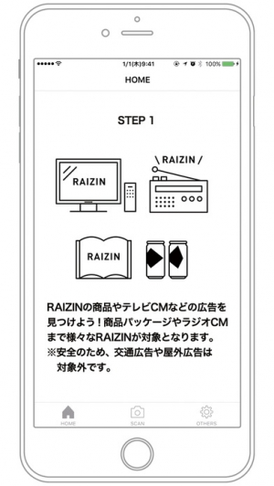iPhone、iPadアプリ「RAIZIN」のスクリーンショット 2枚目