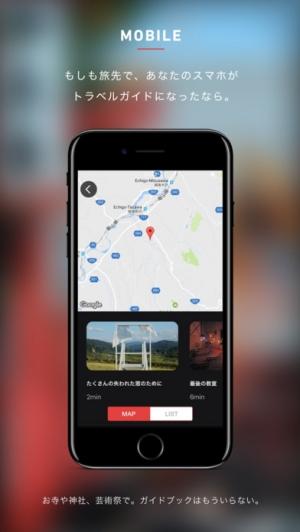 iPhone、iPadアプリ「ON THE TRIP」のスクリーンショット 3枚目