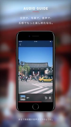 iPhone、iPadアプリ「ON THE TRIP」のスクリーンショット 4枚目