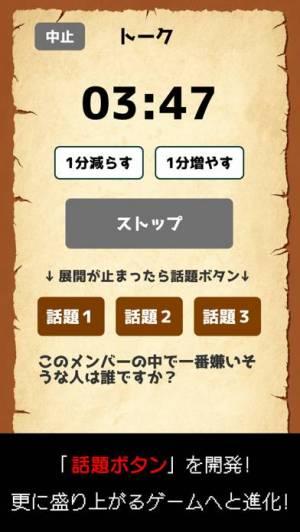 iPhone、iPadアプリ「ワードウルフ決定版【新・人狼ゲーム】ワード人狼アプリ」のスクリーンショット 3枚目